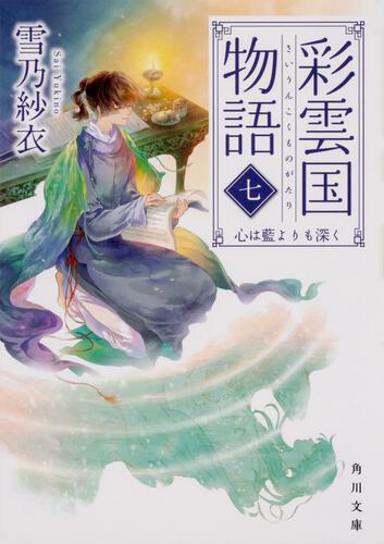 書影:彩雲国物語 七、心は藍よりも深く