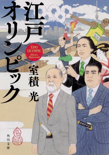 書影:江戸オリンピック