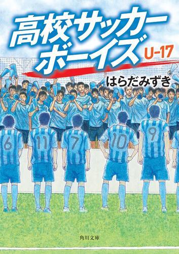 書影:高校サッカーボーイズ U-17