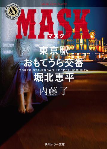 書影:MASK 東京駅おもてうら交番・堀北恵平