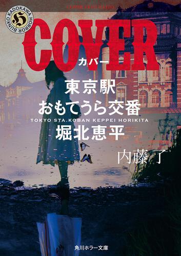 書影:COVER 東京駅おもてうら交番・堀北恵平
