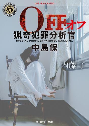 書影:OFF 猟奇犯罪分析官・中島保
