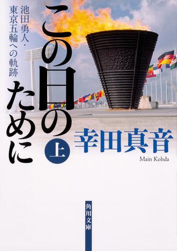 書影:この日のために 上 池田勇人・東京五輪への軌跡