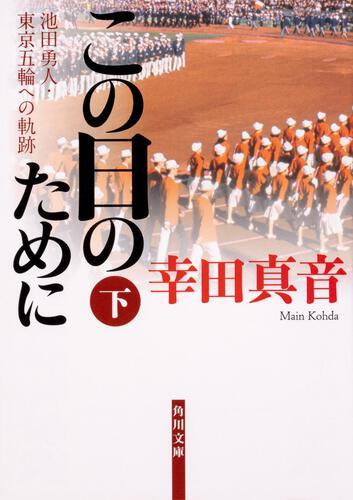 書影:この日のために 下 池田勇人・東京五輪への軌跡