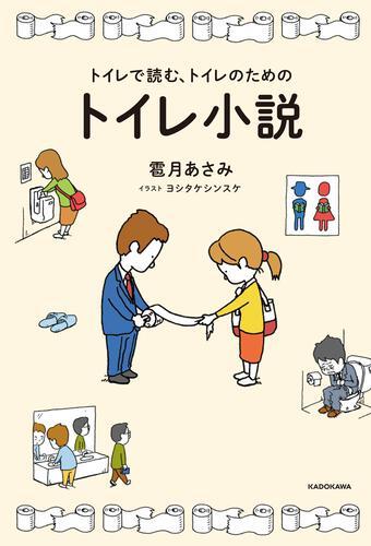 書影:トイレで読む、トイレのためのトイレ小説