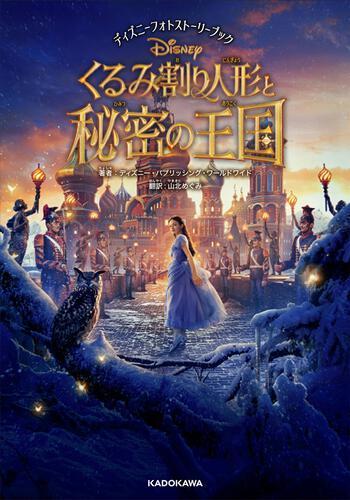 書影:ディズニーフォトストーリーブック くるみ割り人形と秘密の王国