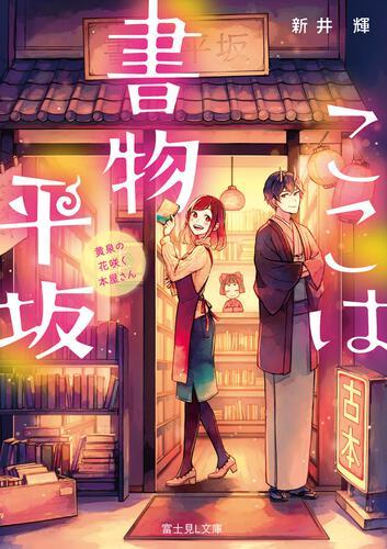 書影:ここは書物平坂 黄泉の花咲く本屋さん