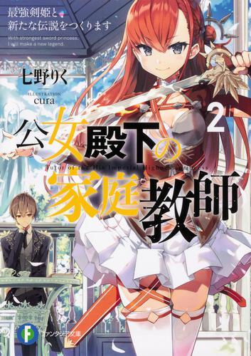 表紙:公女殿下の家庭教師2 最強剣姫と新たな伝説をつくります