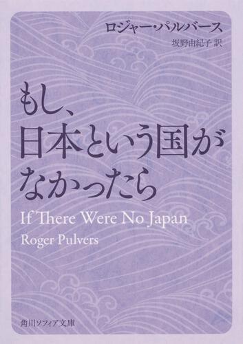 書影:もし、日本という国がなかったら