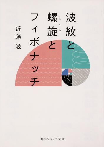 書影:波紋と螺旋とフィボナッチ