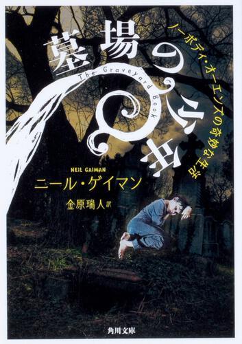 書影:墓場の少年 ノーボディ・オーエンズの奇妙な生活