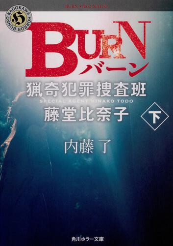 書影:BURN 下 猟奇犯罪捜査班・藤堂比奈子