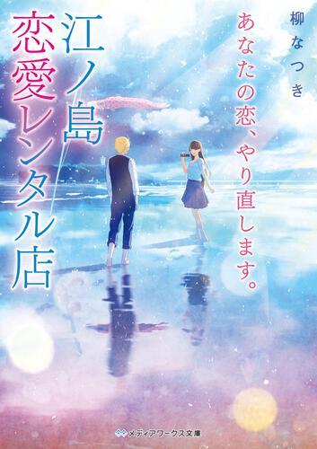 表紙:あなたの恋、やり直します。江ノ島恋愛レンタル店