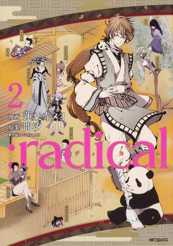 書影::radical 2