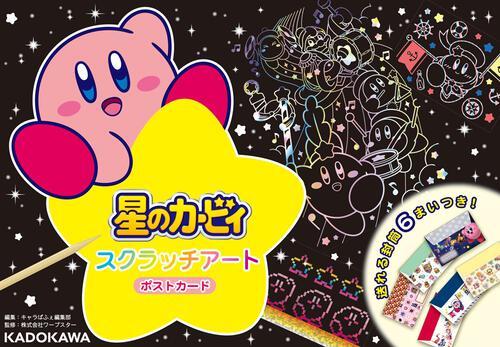 表紙:星のカービィ スクラッチアート ポストカード