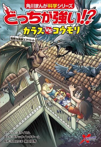 書影:どっちが強い!? カラスvsコウモリ 危険な鳥獣エアバトル