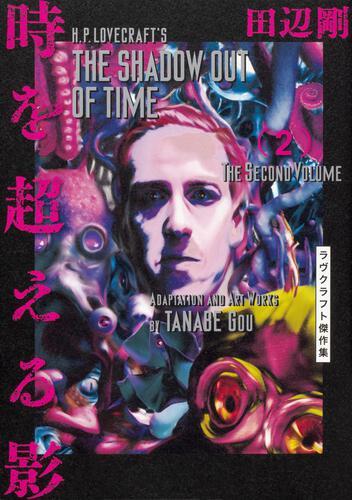 表紙:時を超える影 2 ラヴクラフト傑作集