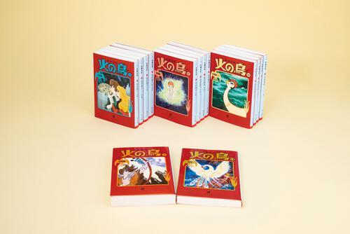 書影:火の鳥 全14巻セット
