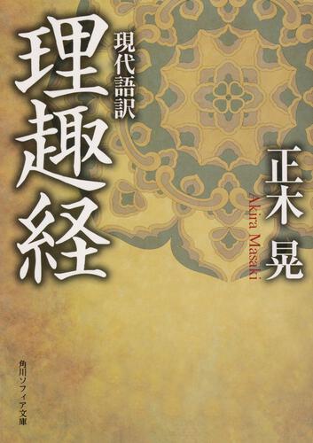 書影:現代語訳 理趣経
