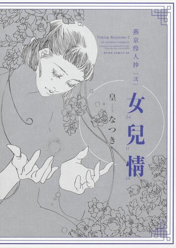書影:燕京伶人抄 [弐] 女兒情