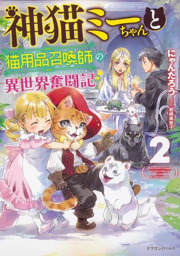 書影:神猫ミーちゃんと猫用品召喚師の異世界奮闘記2