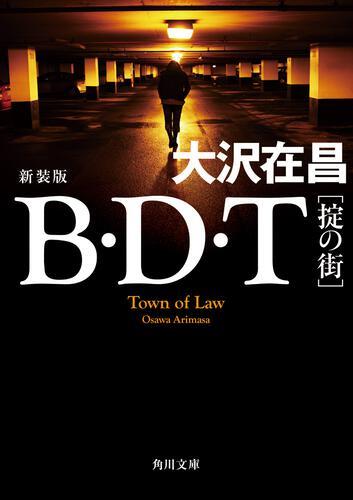 書影:B・D・T [掟の街] 新装版