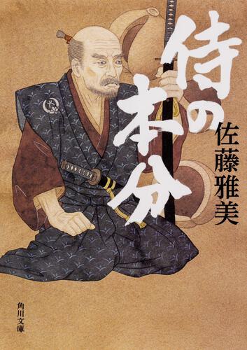 書影:侍の本分