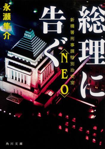 書影:総理に告ぐ 新橋署刑事課特別治安室〈NEO〉