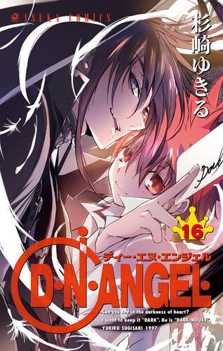 書影:D・N・ANGEL(16)