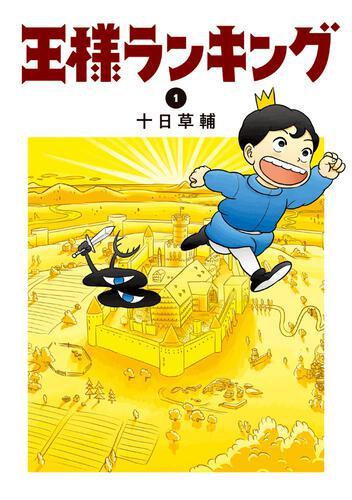 表紙:王様ランキング 1