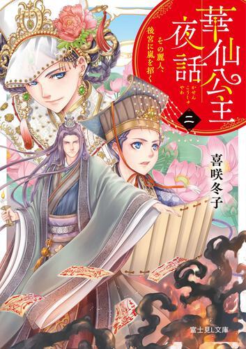 書影:華仙公主夜話 二 その麗人、後宮に嵐を招く