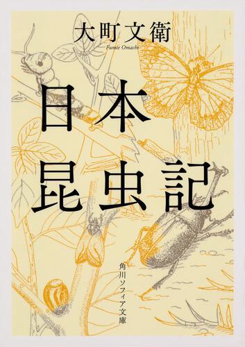 書影:日本昆虫記