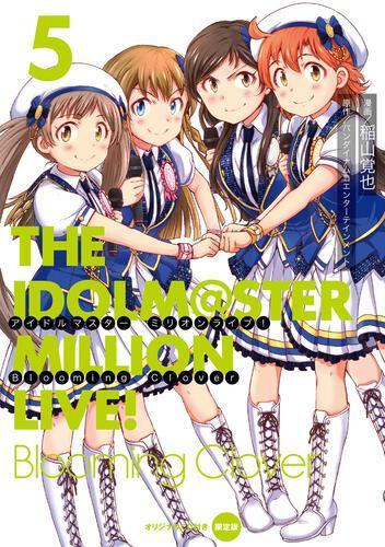 書影:アイドルマスター ミリオンライブ! Blooming Clover 5 オリジナルCD付き限定版