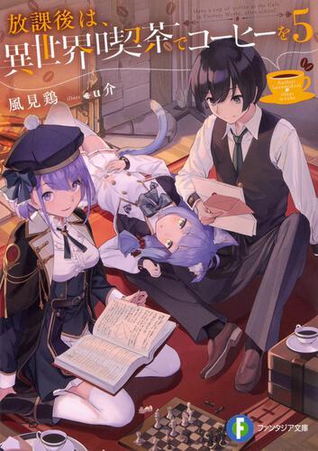 書影:放課後は、異世界喫茶でコーヒーを5