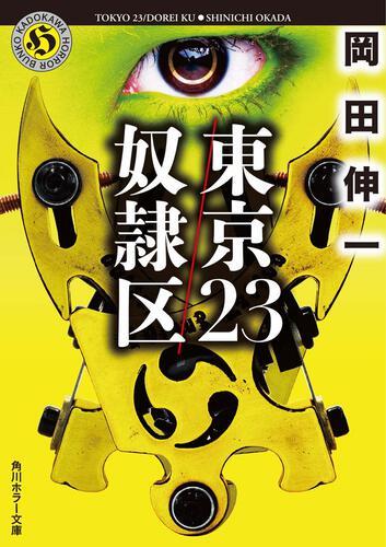 書影:東京23/奴隷区