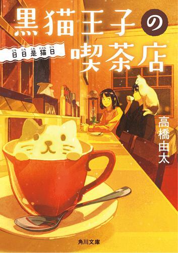 書影:黒猫王子の喫茶店 日日是猫日
