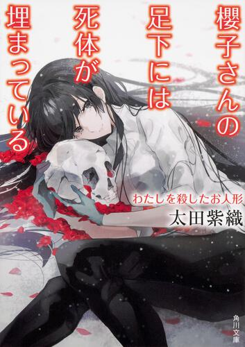 書影:櫻子さんの足下には死体が埋まっている わたしを殺したお人形