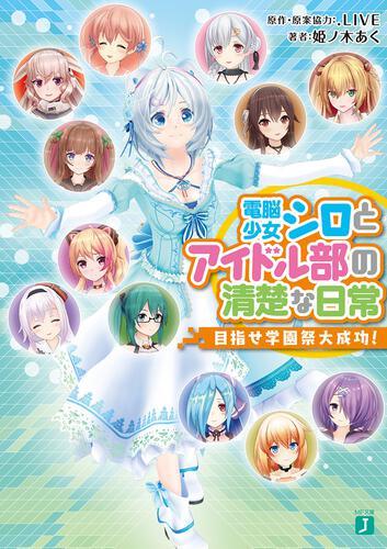 表紙:電脳少女シロとアイドル部の清楚な日常 目指せ学園祭大成功!