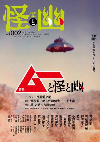 怪と幽 vol.002 2019年9月