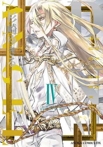 書影:D・N・ANGEL New Edition IV