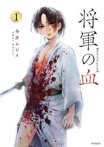 表紙:将軍の血 1