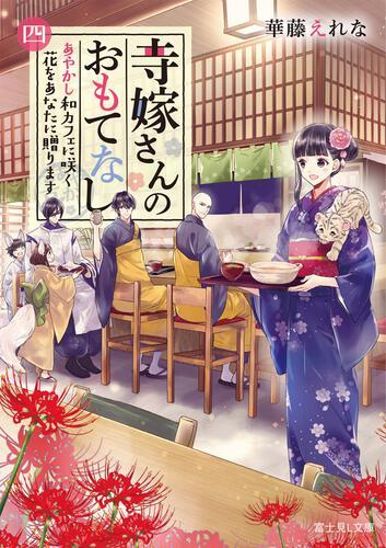 書影:寺嫁さんのおもてなし 四 あやかし和カフェに咲く花をあなたに贈ります