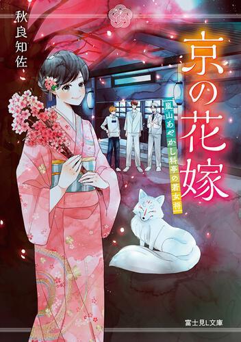 書影:京の花嫁 嵐山あやかし料亭の若女将