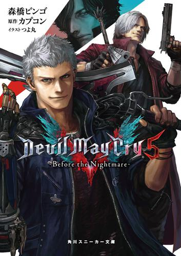 書影:Devil May Cry 5 -Before the Nightmare-