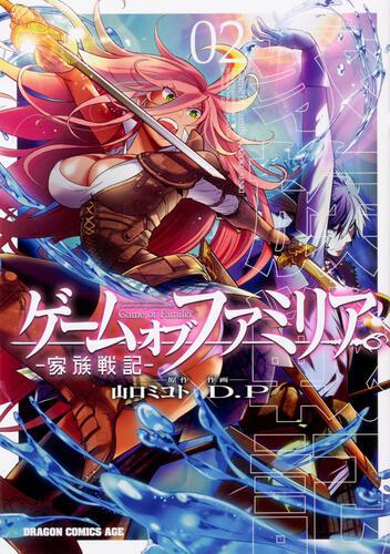 書影:ゲーム オブ ファミリア-家族戦記- 02