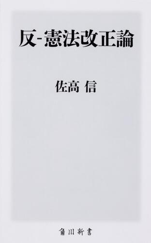 反-憲法改正論