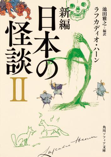 新編 日本の怪談 II