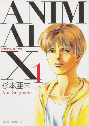 書影:ANIMAL X 1