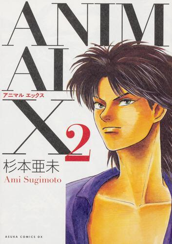 書影:ANIMAL X 2