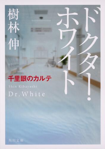 書影:ドクター・ホワイト 千里眼のカルテ